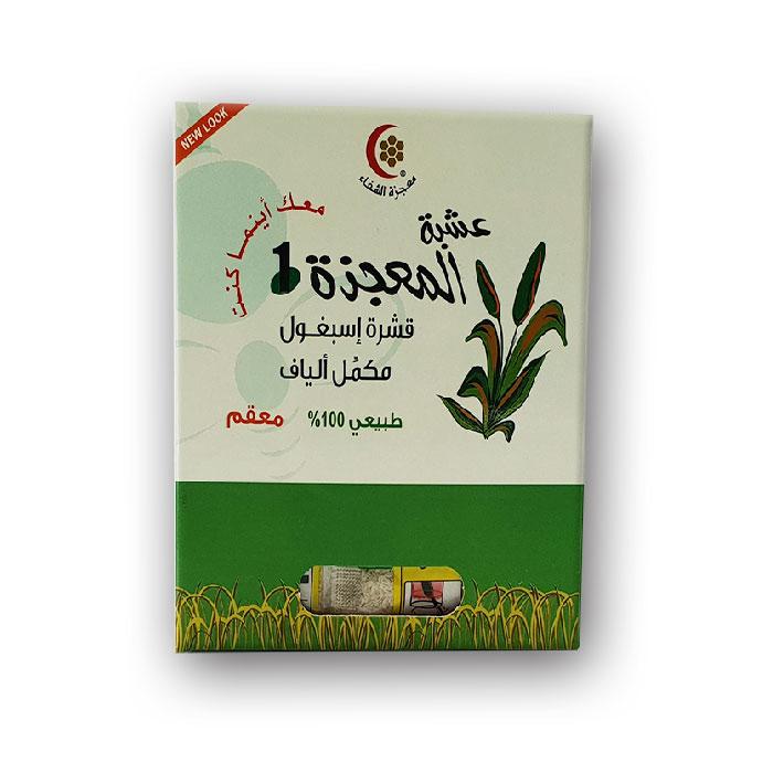 3oshbaza8er - عشبة المعجزة قشرة اسبغول